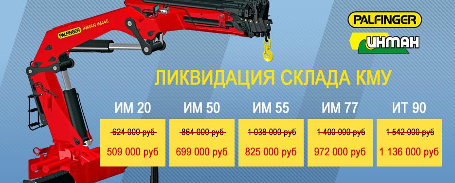 Ликвидация склада КМУ ИНМАН (банер)